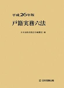 戸籍実務六法 平成26年