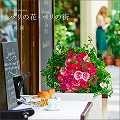 花時間 パリの花・パリの街カレンダー 2014