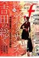 マンガ・エロティクスf 徹底特集:ルネッサンス吉田の総て (84)