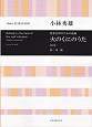 小林秀雄 火のくにのうた 児童合唱のための組曲<改訂版>