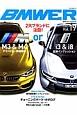 BMWER-ビマー- 2大ブランドに注目!M or i BMW Only magazine(19)