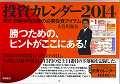 投資カレンダー 2014 株式・日経平均先物の必勝投資アイテム