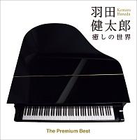 羽田健太郎『ザ プレミアムベスト 羽田健太郎』