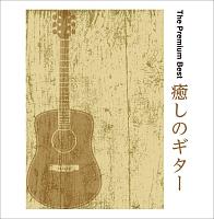 GONTITI『ザ プレミアムベスト 癒しのギター』