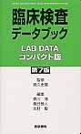 臨床検査データブック<コンパクト版・第7版>
