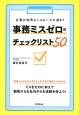 事務ミスゼロのチェックリスト50 仕事が効率よくスムーズに進む!