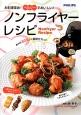ノンフライヤーレシピ お料理革命!ヘルシーでおいしい!