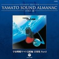 ETERNAL EDITION YAMATO SOUND ALMANAC 1983-3 宇宙戦艦ヤマト完結編 音楽集 Part3