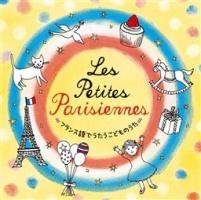パトリック ヌュジェ『Les petit Parisiennes~フランス語でうたうこどものうた~』