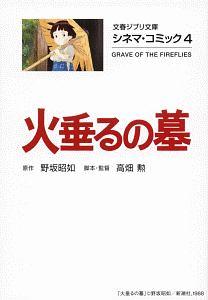 『火垂るの墓 シネマ・コミック4』高畑勲