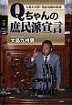 Qちゃんの庶民派宣言 大島九州男・国会活動の軌跡