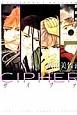 CIPHER<愛蔵版> (7)