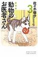 動物のお医者さん<愛蔵版> (3)