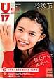 B.L.T. U-17 注目の美少女たちの素顔とホンネが分かるグラビア&イ(28)