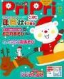 プリプリ 2013.12 「かんたん」「かわいい」で決まり!年賀状idea 保育が広がるアイデアマガジン