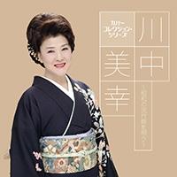 カバー コレクション・シリーズ 川中美幸~昭和の流行歌を唄う~