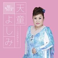 カバー コレクション・シリーズ 天童よしみ~ご当地歌謡を唄う~