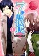 7日間彼氏 Miyuki&Daisuke(1)