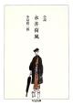 小説・永井荷風