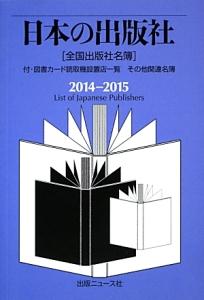 日本の出版社 2014-2015