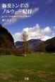 極楽トンボのノルウェー紀行 E・グリーグの足跡とフィヨルドを訪ねて