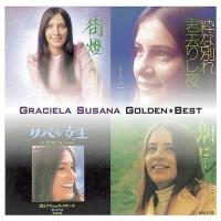 ゴールデン☆ベスト グラシェラ・スサーナ