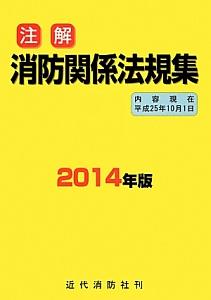 注解・消防関係法規集 2014