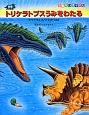 恐竜 トリケラトプスうみをわたる モササウルスとたたかうまき