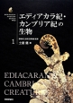 エディアカラ紀・カンブリア紀の生物 生物ミステリーPRO1