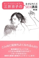 セックスカウンセラー三井京子の 女がよろこぶSEX講座<第2版>