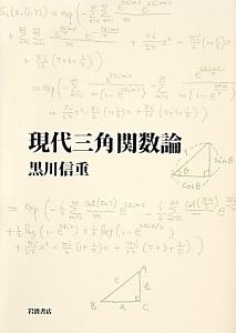 現代三角関数論