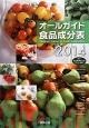 オールガイド食品成分表 2014