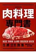 プロのための肉料理専門書