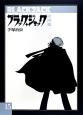 ブラック・ジャック大全集 (15)