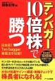 [テンバガー]10倍株で勝つ 日本初!Ten bagger発掘法を伝授!