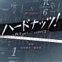 NHK BS プレミアムドラマ「ハードナッツ!」