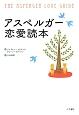アスペルガー恋愛読本 メディカルサイエンスシリーズ