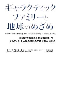 ギャラクティックファミリーと地球のめざめ