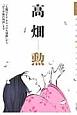 高畑勲 キネマ旬報セレクション 「太陽の王子 ホルスの大冒険」から「かぐや姫の物語