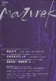 mazurek 特集:井山大今 リアル・マスターたちのリアル・ミュージック (1)