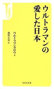 ウルトラマンの愛した日本