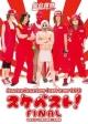 Sendai Kamotsu Best tour 2013「スケベスト!」FINAL@国立代々木競技場第二体育館