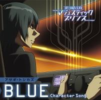ハヤテのごとく!/綾崎ハヤテ(声優:白石涼子) 『銀河機攻隊マジェスティックプリンス キャラクターソング【BLUE】』