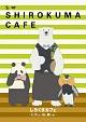 しろくまカフェ~七夕だよ!笹に願いを!~イベントDVD(通常版)
