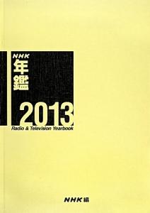 NHK年鑑 2013