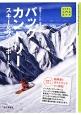 バックカントリー スキー&スノーボード 図解でわかる 技術書とガイドブックが一体化!