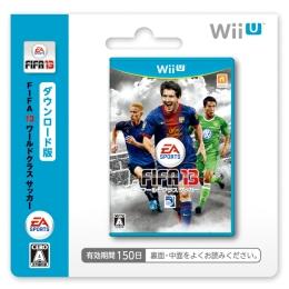 DL版>FIFA13 ワールドクラスサッカー