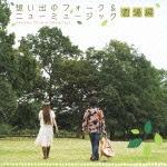 斉藤哲夫『想いでのフォーク&ニューミュージック(酒場編)』