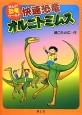 快速恐竜オルニトミムス まんが恐竜ワールド