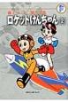ロケットけんちゃん 藤子・F・不二雄大全集 (2)